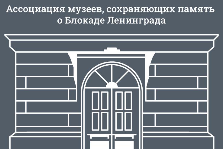 Ассоциация музеев, сохраняющих память о Блокаде Ленинграда